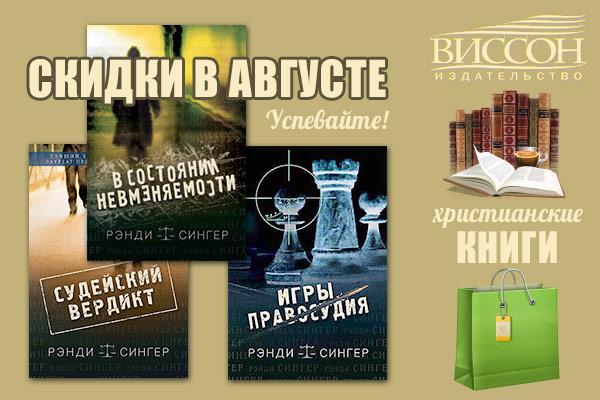 Скидки накниги любимого христианского автора
