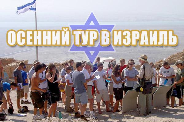 Уникальный осенний тур вИзраиль