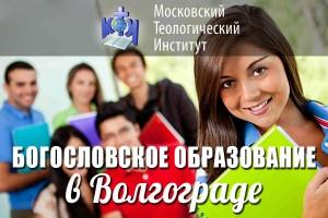 Богословское образование теперь вВолгограде