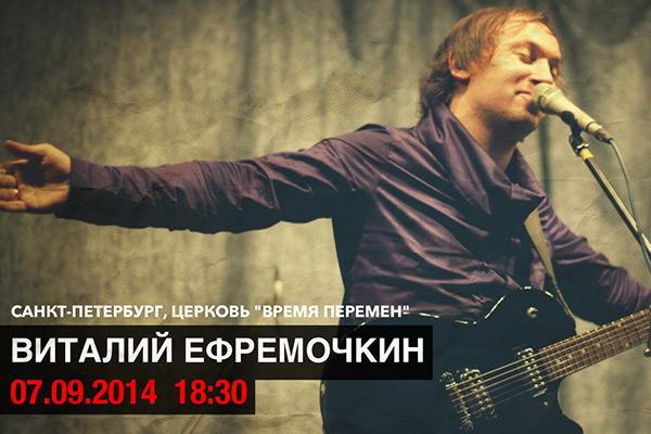 Виталий Ефремочкин вСанкт-Петербурге