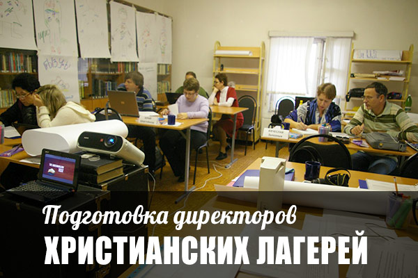 Подготовка директоров христианских лагерей