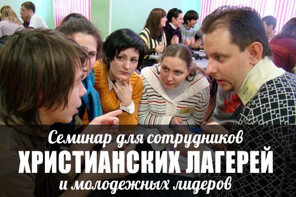Экспресс-семинар ХМЛ воВладивостоке