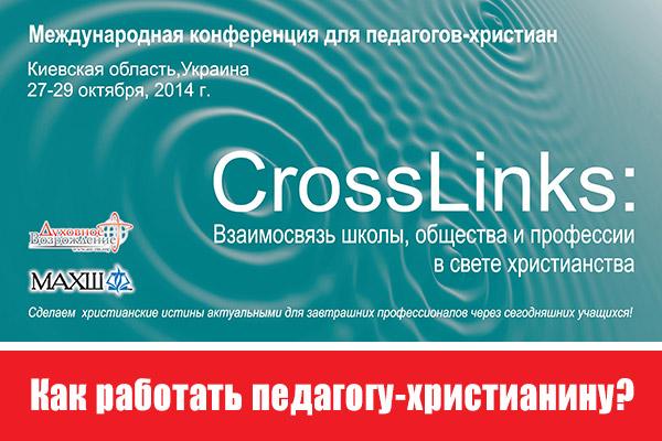 Конференция для педагогов-христиан