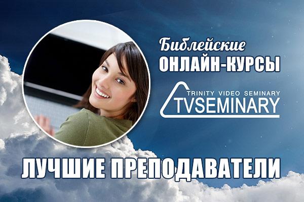Библейские онлайн-курсы улучших преподавателей
