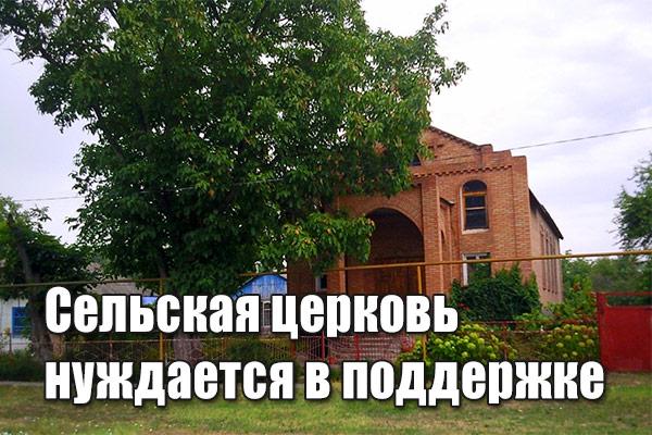Церковь наКавказе благодарит запомощь