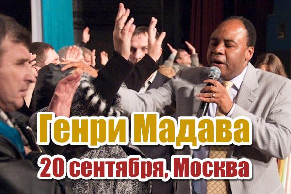 Генри Мадава вМоскве