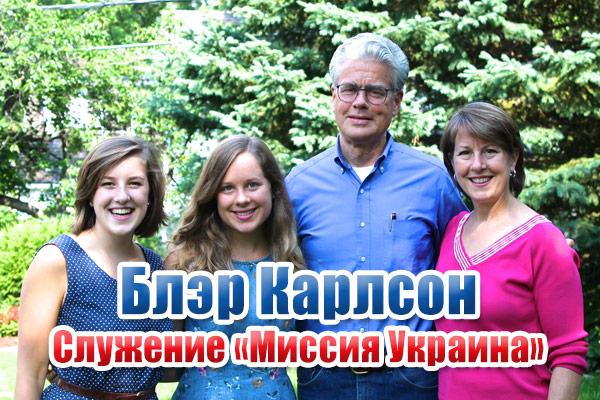 Евангелизационная инициатива «Миссия Украина»