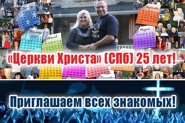 Питерской «Церкви Христа» 25лет!