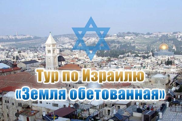 Тур по Израилю для протестантов