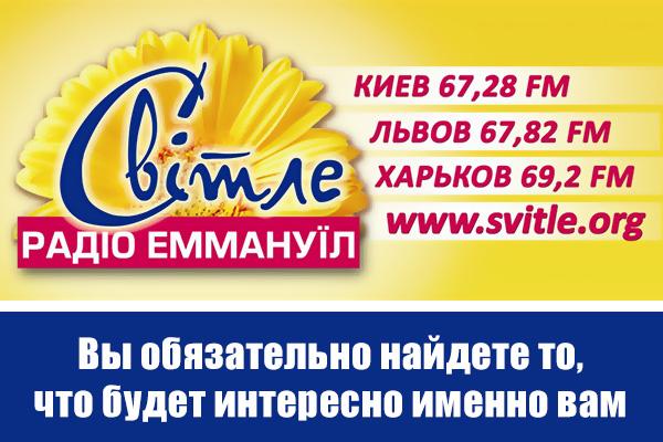 Как стать слушателем радио «Еммануил»?