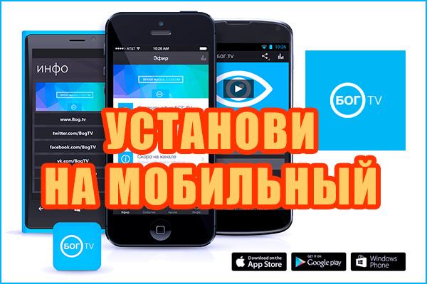 Приложение БогТВ для мобильных устройств