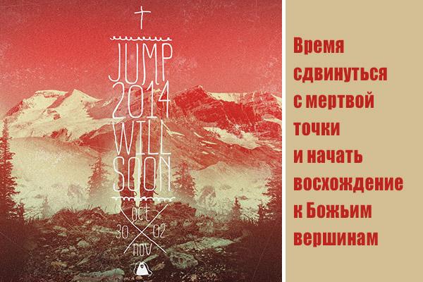 Приглашаем намолодежную конференцию JUMP