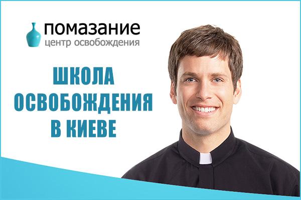 Школа освобождения в Киеве