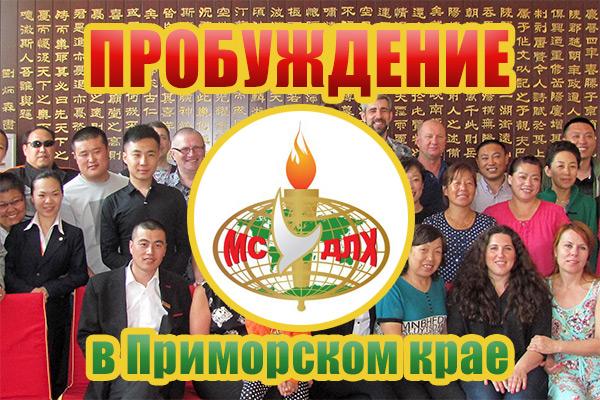 Участвуйте впробуждении Приморского края