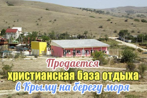 Продается христианская база отдыха вКрыму