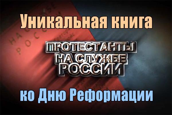 Какой вклад протестантов вразвитии России?