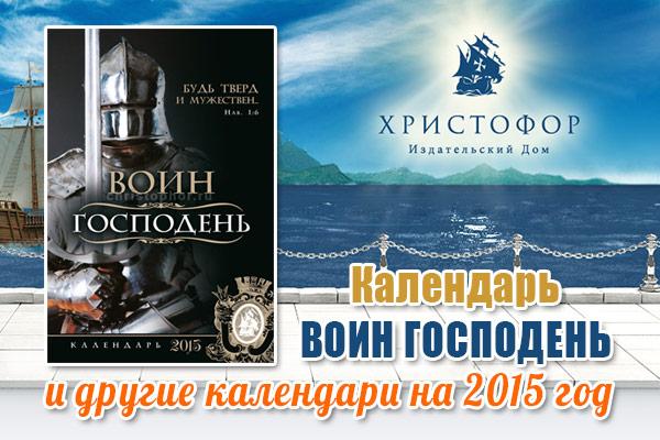 Календарь «Воин Господень» на2015 год идругие