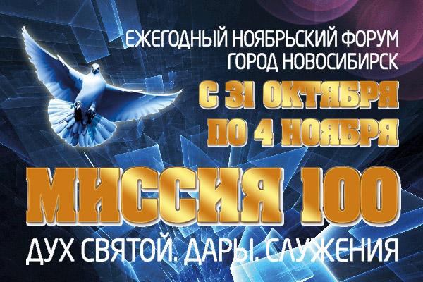 Ежегодный ноябрьский форум церквей «Исход»