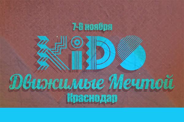 Творческий фестиваль «Движимые мечтой− KIDS»