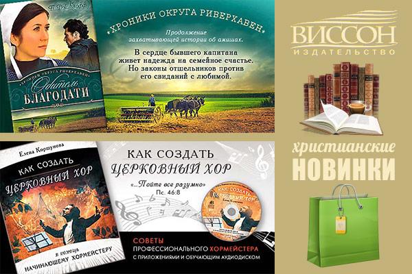 ИД «Виссон» представляет новые книги