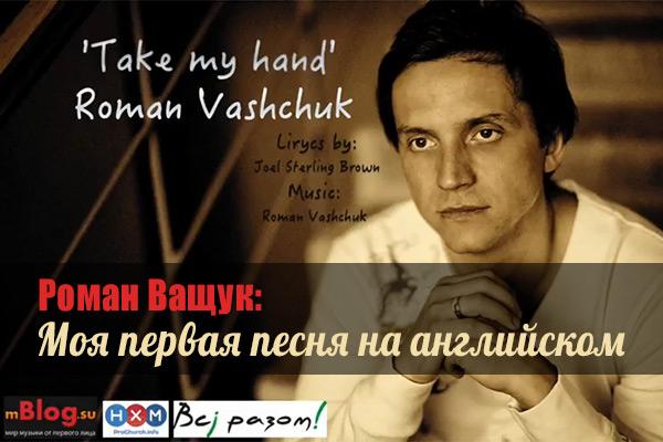 Роман Ващук: первая песня наанглийском