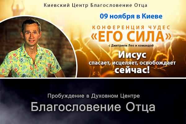 Большая конференция исцелений ичудес