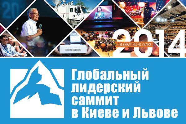 Глобальный лидерский саммит вУкраине