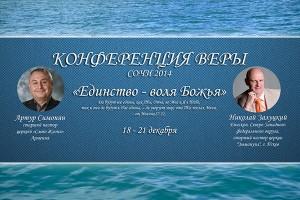 Уникальная конференция веры вСочи