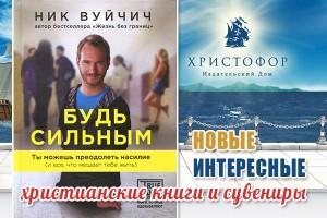 Ник Вуйчич «Будь сильным» идругие новинки