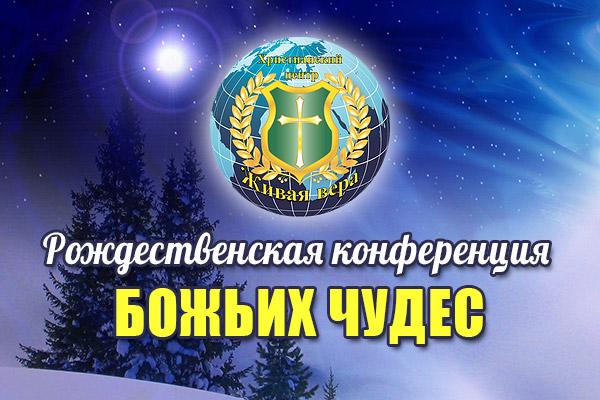 Рождественское служение чудес вМоскве