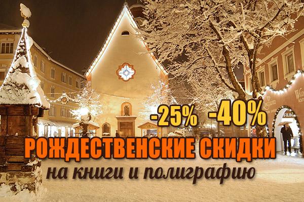 Новинки + Большая рождественская распродажа