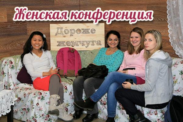 Отчет оженской конференции вСанкт-Петербурге
