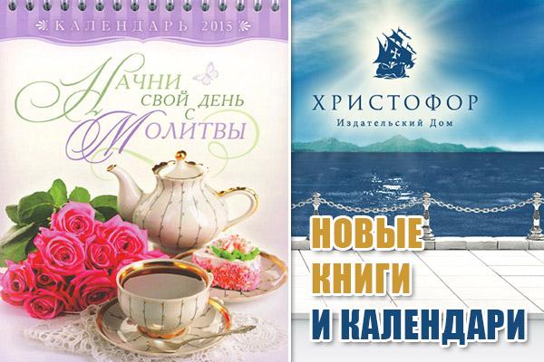 Новые книги икалендари на2015год