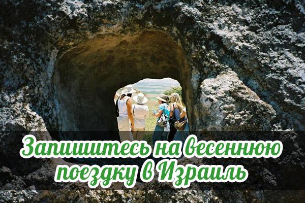 Паломнические поездки вИзраиль