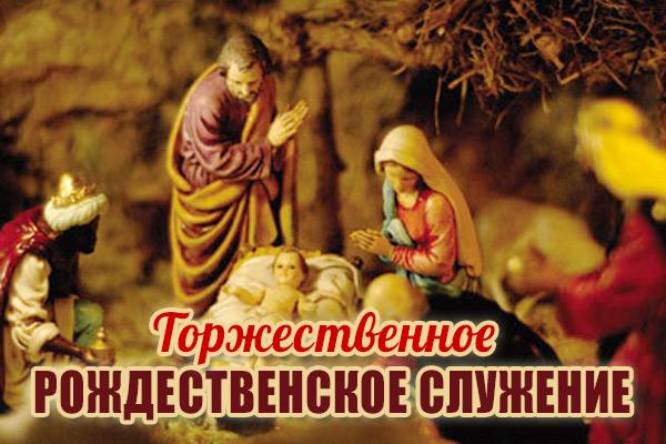 Приглашаем нарождественское богослужение