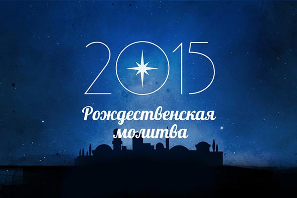 Приглашаем наРождественскую молитву-2015