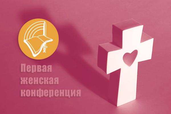 Первая женская конференция «Слово жизни»