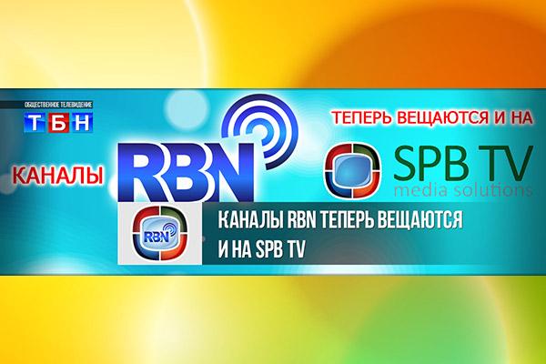 Телеканалы RBN доступны наSPB TV