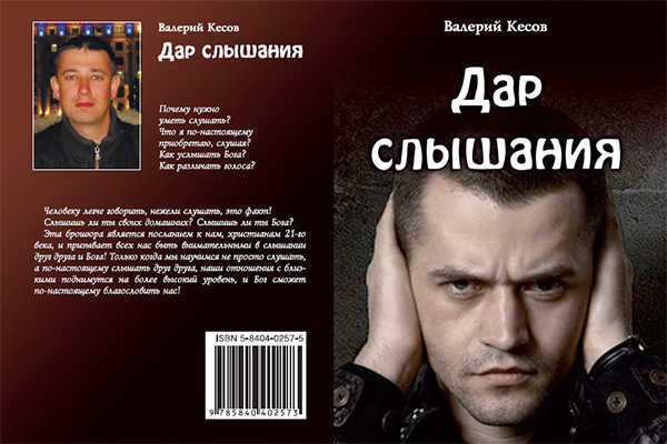 Валерий Кесов «Дар слышания»