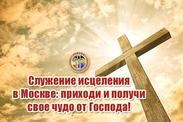 Приглашаем наслужение исцеления