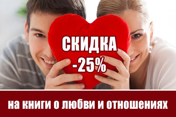 Скидки ко Дню всех влюбленных