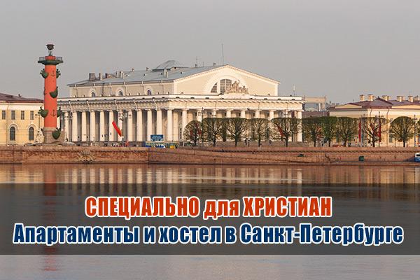 Размещение христиан вСанкт-Петербурге