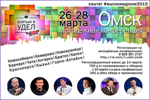 Молодежная конференция Сибири