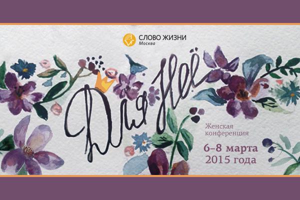 Первая женская конференция в«Слове жизни»