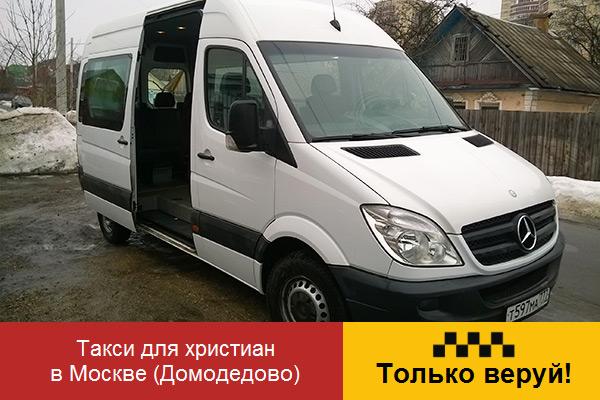 Такси дляхристиан вМоскве