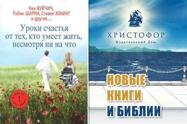 Новые замечательные библии иинтересные книги