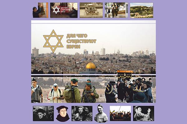 Фильм «Для чего существуют евреи»