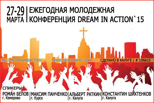 Молодежная конференция «Dream in action»