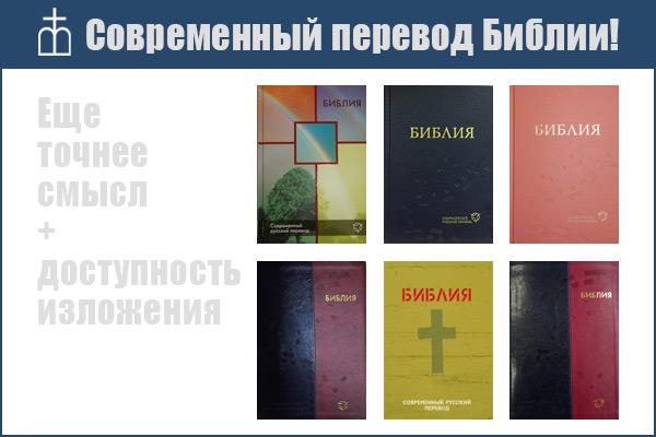 Современный русский перевод Библии