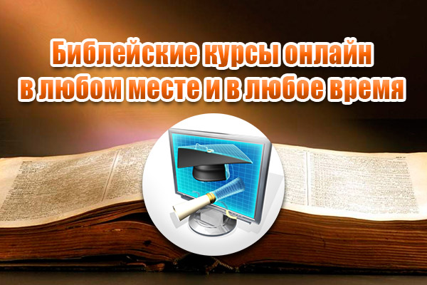 Новые библейские онлайн-курсы